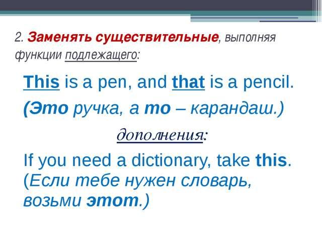2. Заменять существительные, выполняя функции подлежащего: This is a pen, and...