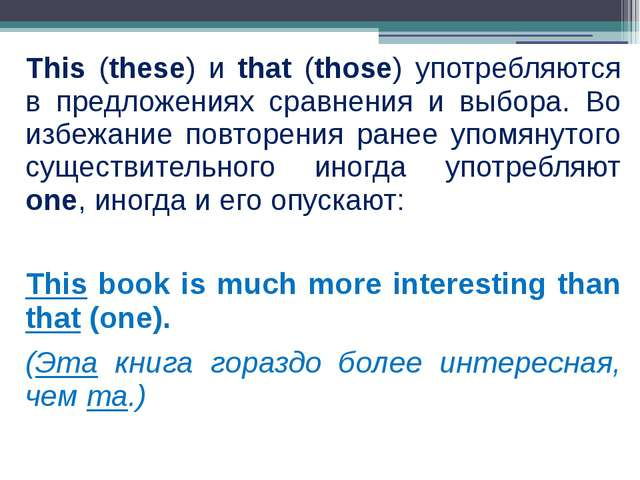 This (these) и that (those) употребляются в предложениях сравнения и выбора....