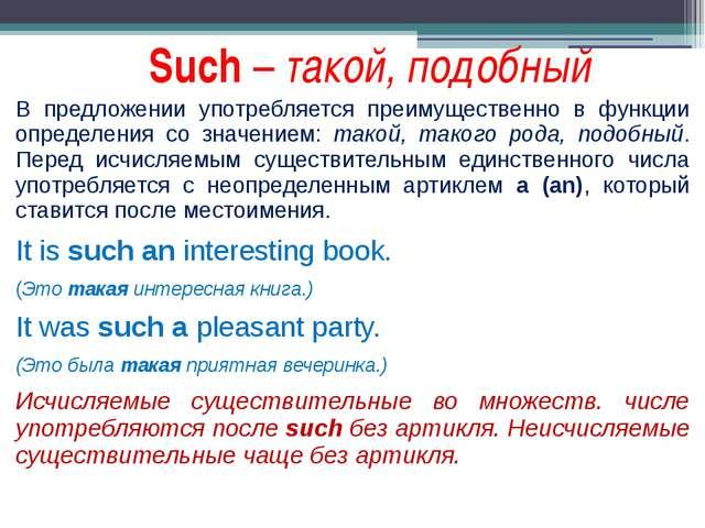 Such – такой, подобный В предложении употребляется преимущественно в функции...