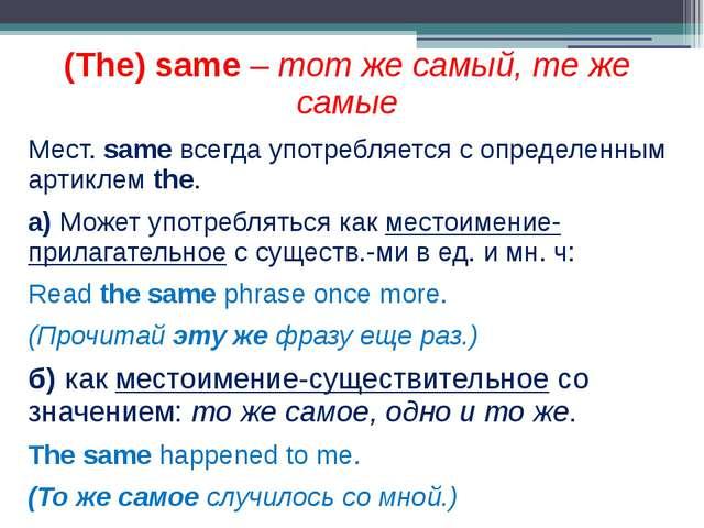 (The) same – тот же самый, те же самые Мест. same всегда употребляется с опре...