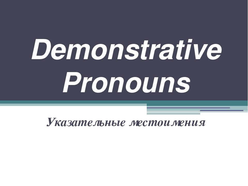 Demonstrative Pronouns Указательные местоимения