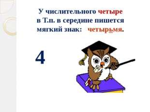 У числительного четыре в Т.п. в середине пишется мягкий знак: четырьмя. 4