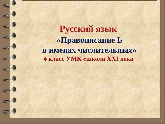Русский язык «Правописание Ь в именах числительных» 4 класс УМК «школа XXI века