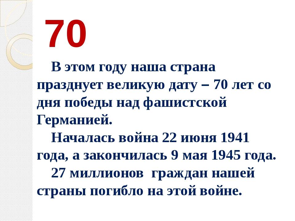 70 В этом году наша страна празднует великую дату – 70 лет со дня победы на...