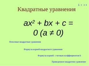 Квадратные уравнения 1 2 3 4 ax2 + bx + c = 0 (a ≠ 0) Неполные квадратные ура