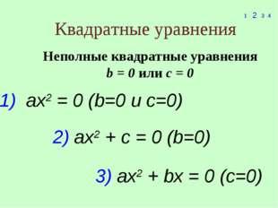 Квадратные уравнения 1 2 3 4 Неполные квадратные уравнения b = 0 или c = 0 1)