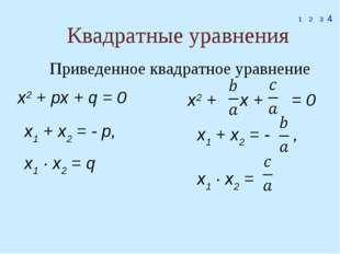 Квадратные уравнения 1 2 3 4 Приведенное квадратное уравнение x2 + px + q = 0