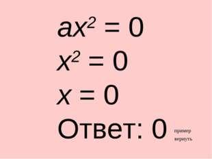 ax2 = 0 x2 = 0 x = 0 Ответ: 0 вернуть пример