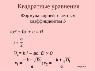 Формула корней с четным коэффициентом b = k 2 – ac, D > 0 k = ax2 + bx + c =
