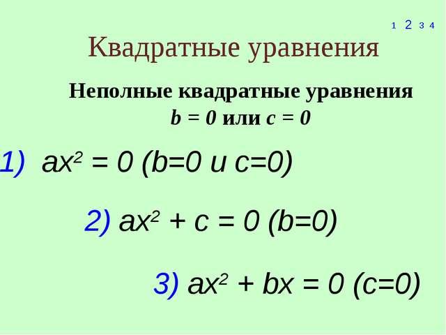 Квадратные уравнения 1 2 3 4 Неполные квадратные уравнения b = 0 или c = 0 1)...