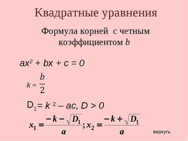 Формула корней с четным коэффициентом b = k 2 – ac, D > 0 k = ax2 + bx + c =...