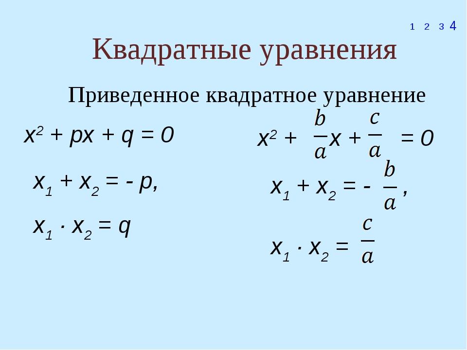 Квадратные уравнения 1 2 3 4 Приведенное квадратное уравнение x2 + px + q = 0...