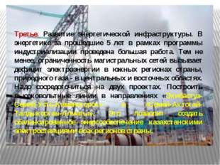 Третье. Развитие энергетической инфраструктуры. В энергетике за прошедшие 5 л