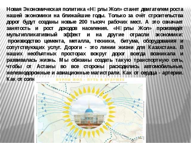 Новая Экономическая политика «Нұрлы Жол» станет двигателем роста нашей эконом...
