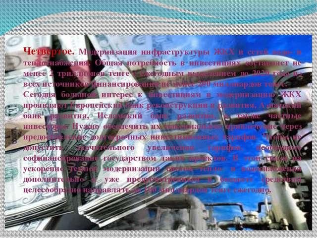 Четвертое. Модернизация инфраструктуры ЖКХ и сетей водо- и теплоснабжения. Об...