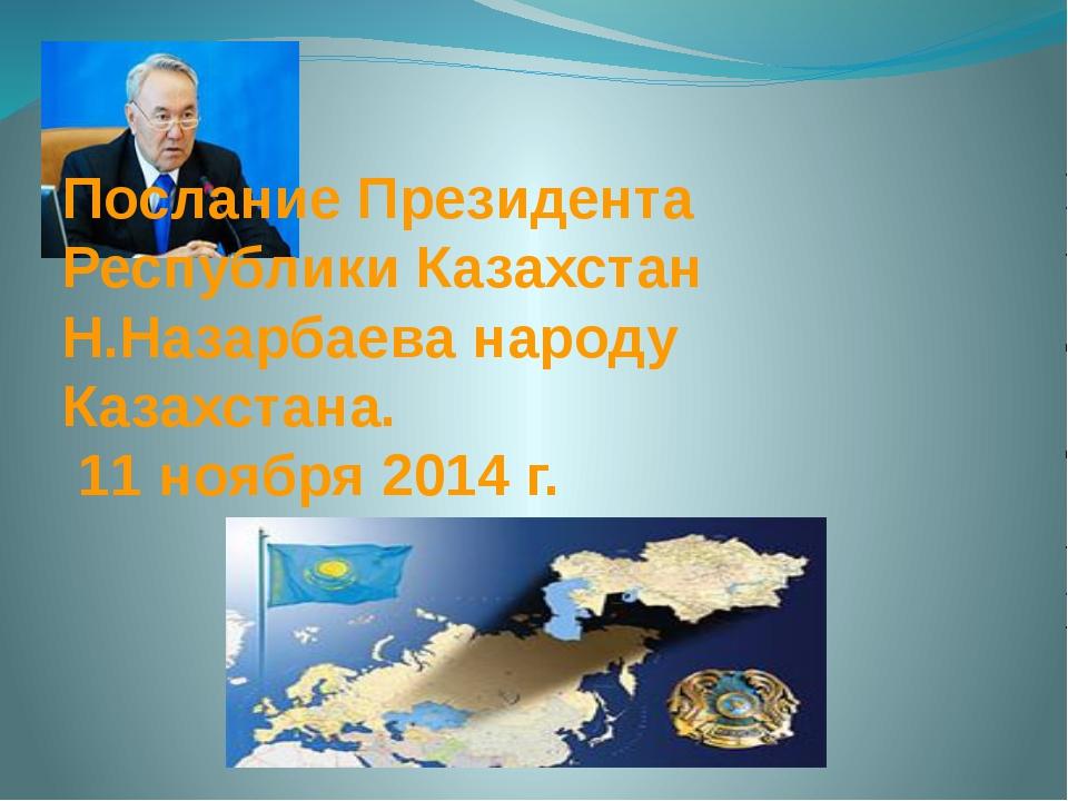 Послание Президента Республики Казахстан Н.Назарбаева народу Казахстана. 11 н...