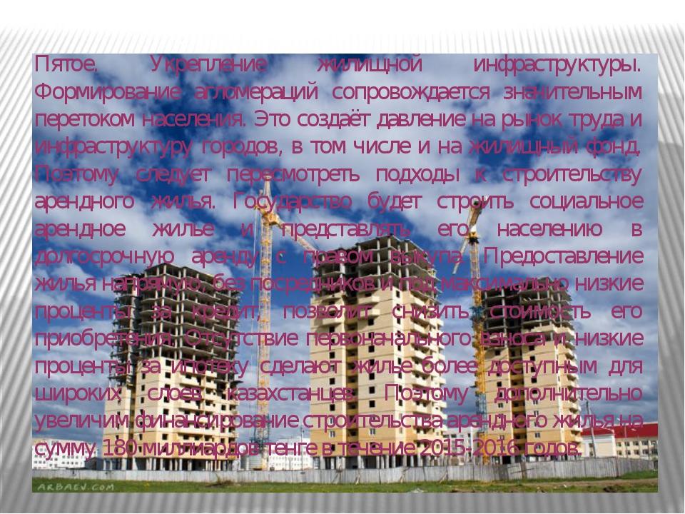 Пятое. Укрепление жилищной инфраструктуры. Формирование агломераций сопровожд...
