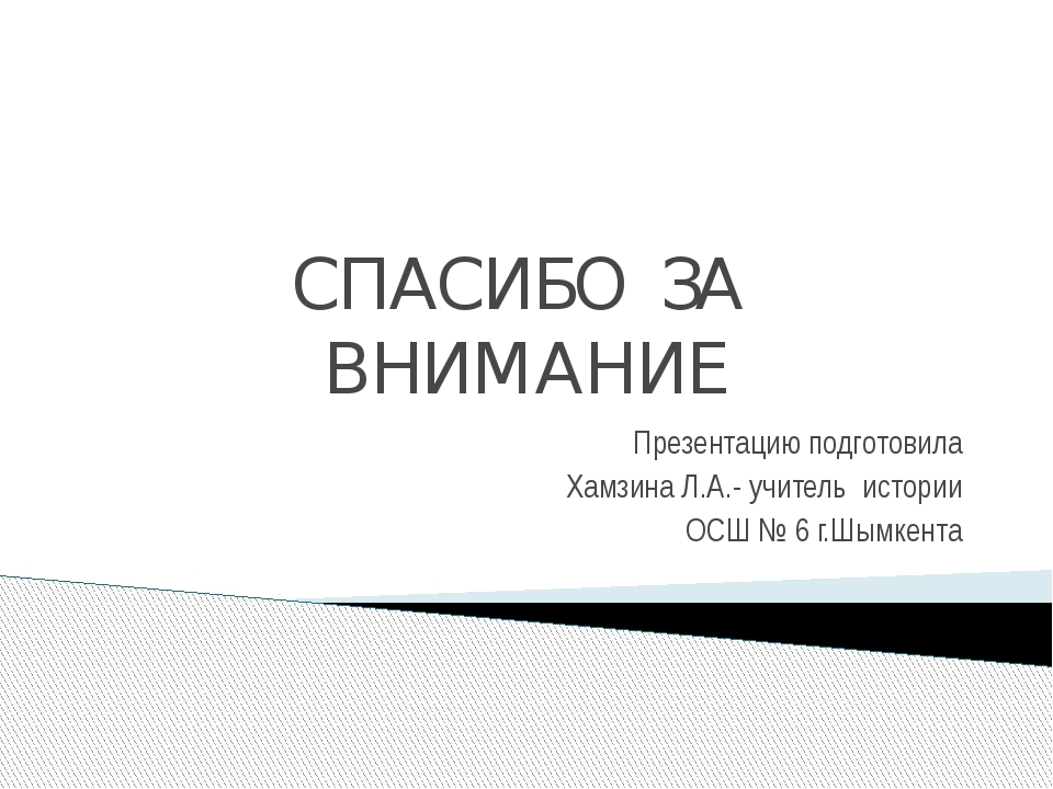 СПАСИБО ЗА ВНИМАНИЕ Презентацию подготовила Хамзина Л.А.- учитель истории ОСШ...