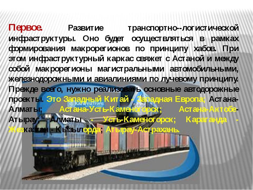 Первое. Развитие транспортно-логистической инфраструктуры. Оно будет осущест...