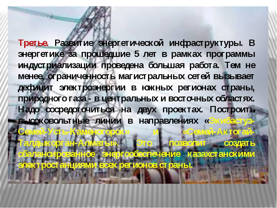 Третье. Развитие энергетической инфраструктуры. В энергетике за прошедшие 5 л...