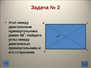 Задача № 2 Угол между диагоналями прямоугольника равен 58 . Найдите углы межд