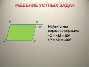 М Р О Е 1000 Найти углы параллелограмма