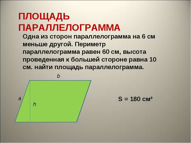 Одна из сторон параллелограмма на 6 см меньше другой. Периметр параллелограмм...