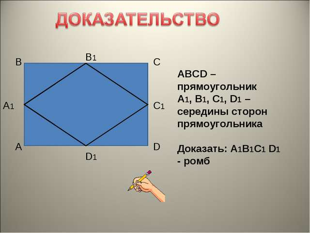 В А А1 D1 D С1 С В1 АВСD – прямоугольник А1, В1, С1, D1 – середины сторон пря...