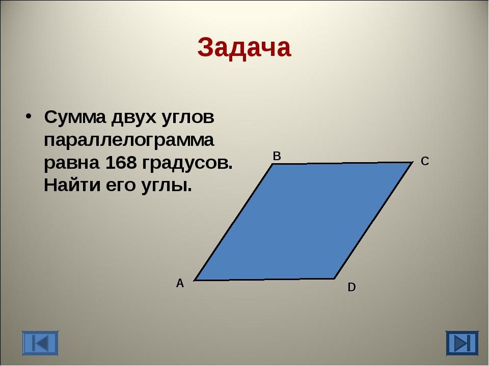 Задача Сумма двух углов параллелограмма равна 168 градусов. Найти его углы. D...