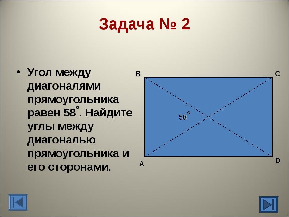 Задача № 2 Угол между диагоналями прямоугольника равен 58 . Найдите углы межд...