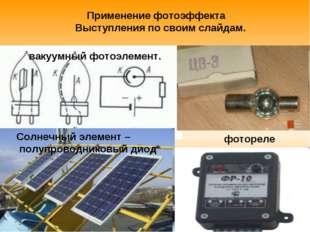 вакуумный фотоэлемент. фотореле Солнечный элемент – полупроводниковый диод Пр