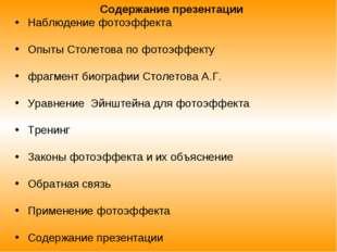 Содержание презентации Наблюдение фотоэффекта Опыты Столетова по фотоэффекту