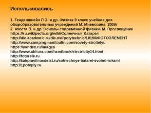 Использовались 1. Генденшнейн Л.Э. и др. Физика 9 класс учебник для общеобраз