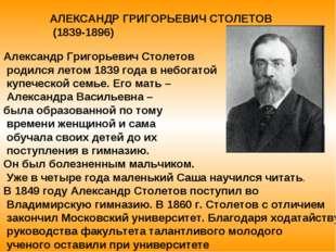 АЛЕКСАНДР ГРИГОРЬЕВИЧ СТОЛЕТОВ (1839-1896) Александр Григорьевич Столетов род