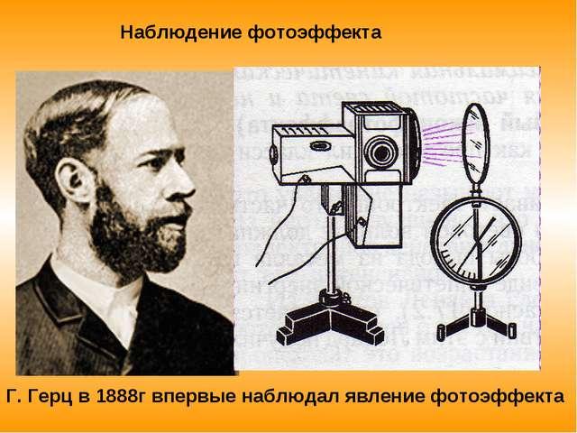 Наблюдение фотоэффекта Г. Герц в 1888г впервые наблюдал явление фотоэффекта