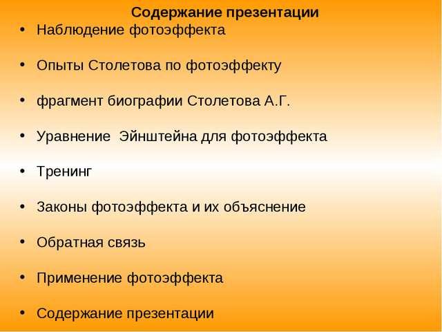 Содержание презентации Наблюдение фотоэффекта Опыты Столетова по фотоэффекту...