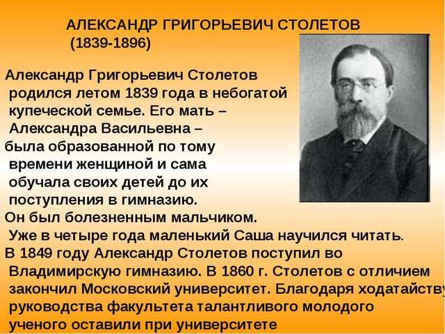 АЛЕКСАНДР ГРИГОРЬЕВИЧ СТОЛЕТОВ (1839-1896) Александр Григорьевич Столетов род...