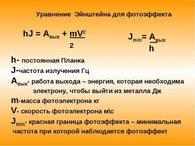 Уравнение Эйнштейна для фотоэффекта hJ = Aвых + mV2 2 Jmin= Aвых h h- постоян...