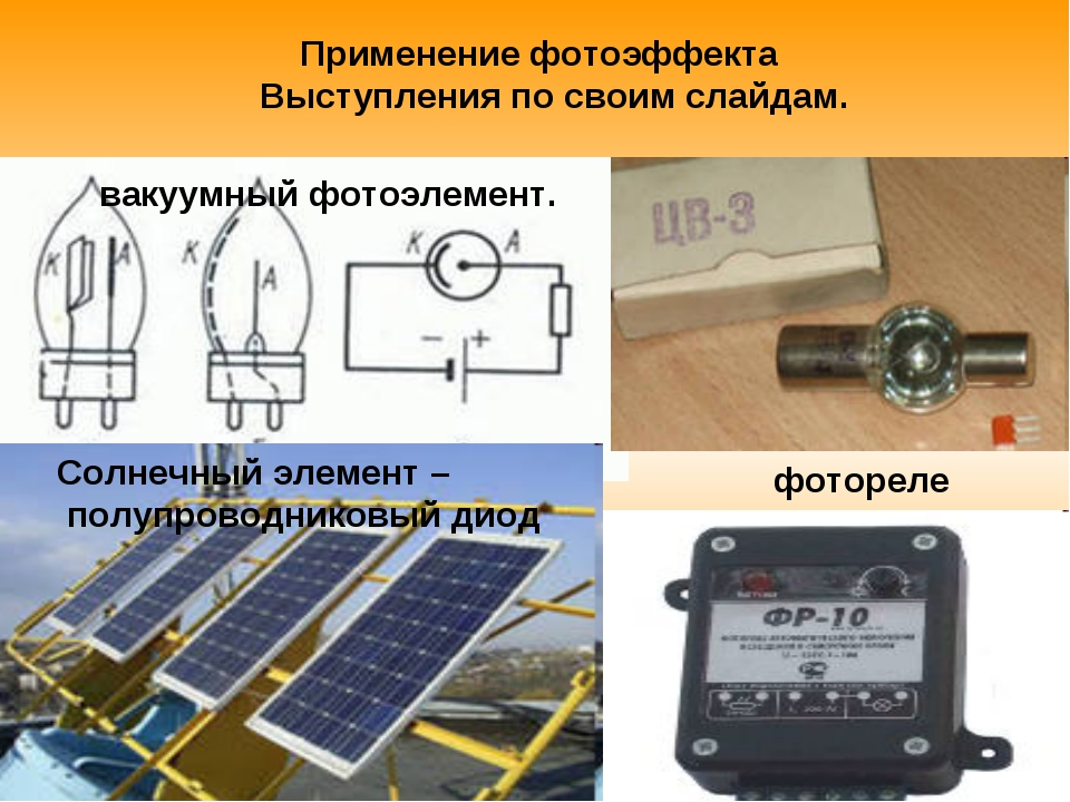 вакуумный фотоэлемент. фотореле Солнечный элемент – полупроводниковый диод Пр...