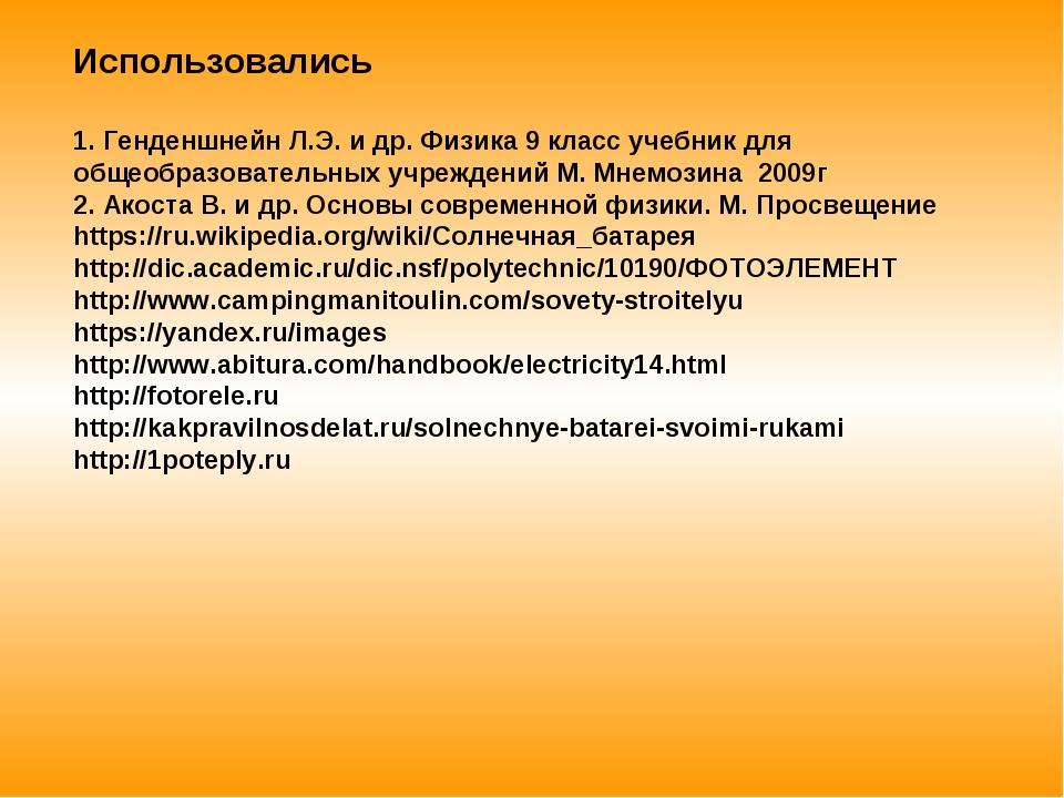 Использовались 1. Генденшнейн Л.Э. и др. Физика 9 класс учебник для общеобраз...