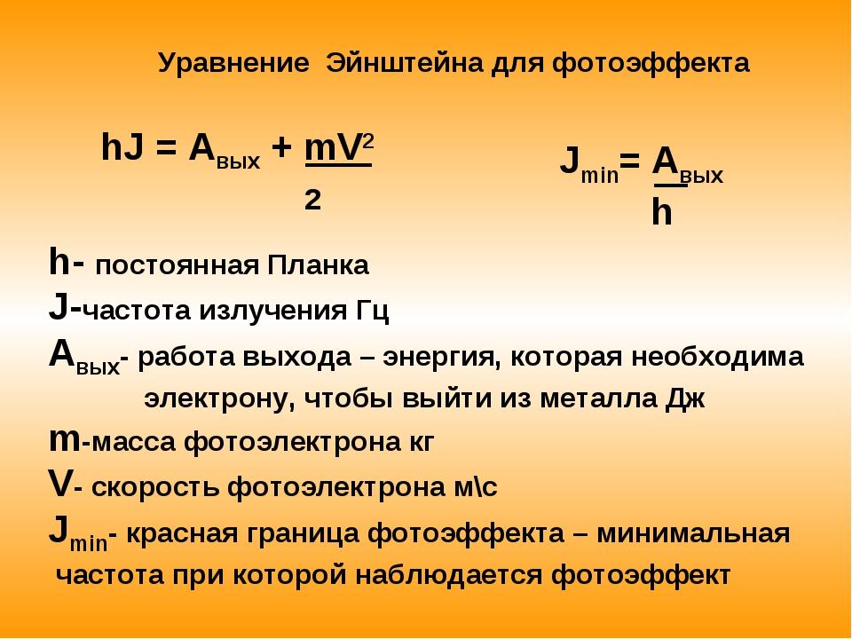Уравнение эйнштейна для фотоэффекта hj = aвых + mv2 2 jmin= aвых h h- постоян