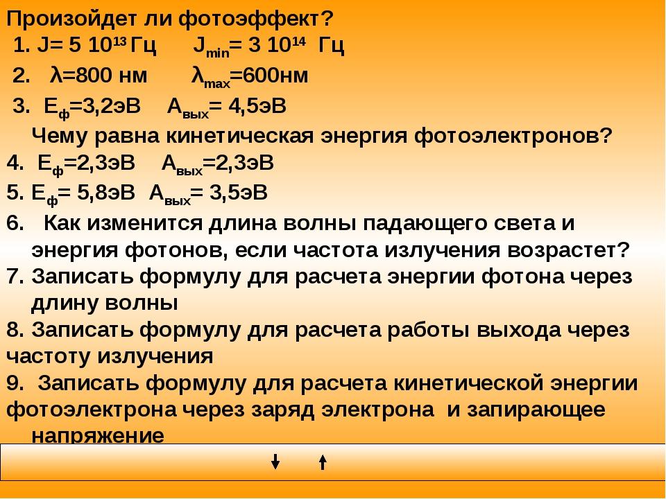 Произойдет ли фотоэффект? 1. J= 5 1013 Гц Jmin= 3 1014 Гц 2. λ=800 нм λmax=60...