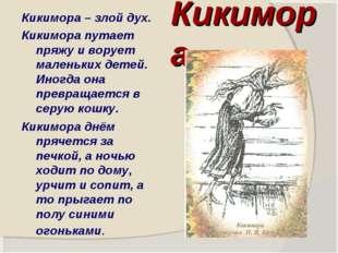 Кикимора Кикимора – злой дух. Кикимора путает пряжу и ворует маленьких детей.