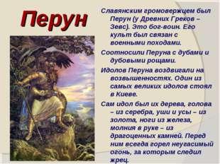 Перун Славянским громовержцем был Перун (у Древних Греков – Зевс). Это бог-во