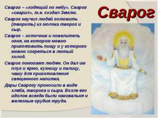 Сварог Сварог – «ходящий по небу». Сварог «сварил», т.е. создал Землю. Сварог
