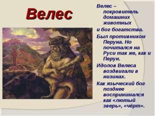 Велес Велес – покровитель домашних животных и бог богатства. Был противником