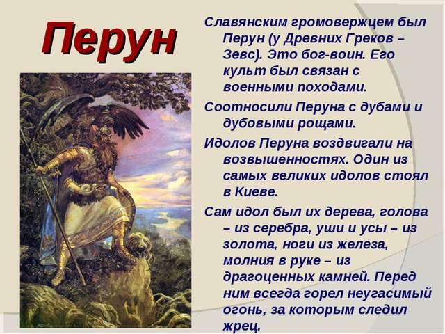 Перун Славянским громовержцем был Перун (у Древних Греков – Зевс). Это бог-во...