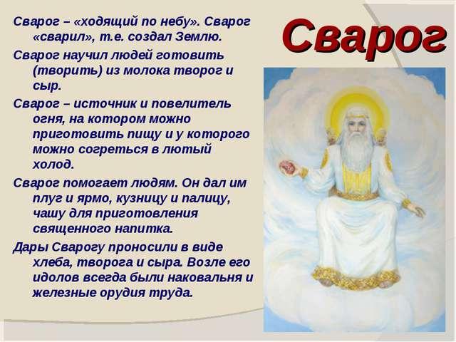 Сварог Сварог – «ходящий по небу». Сварог «сварил», т.е. создал Землю. Сварог...