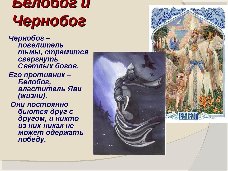 Белобог и Чернобог Чернобог – повелитель тьмы, стремится свергнуть Светлых бо...