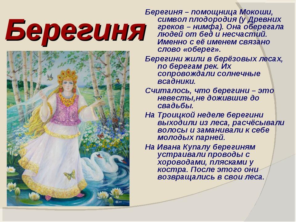 Берегиня Берегиня – помощница Мокоши, символ плодородия (у Древних греков – н...